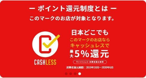 キャッシュレス推進消費者還元事業