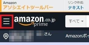 アマゾンコンテンツ