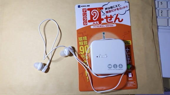 デジタル耳せんMM1000