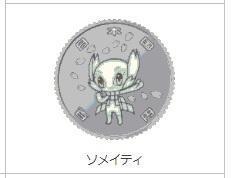 東京オリンピック100円貨幣ソメイティ