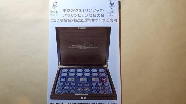 東京オリンピックパラリンピック競技大会全37種類特別記念貨幣セット