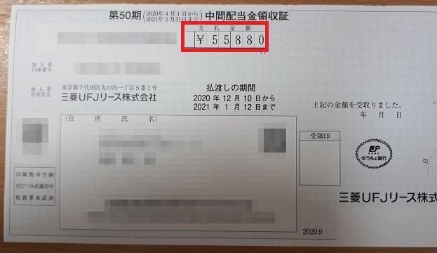 合併 三菱 ufj リース