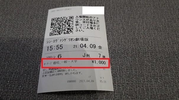 イオンシネマ鑑賞料金