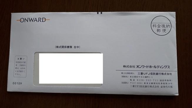 オンワード株主総会招集