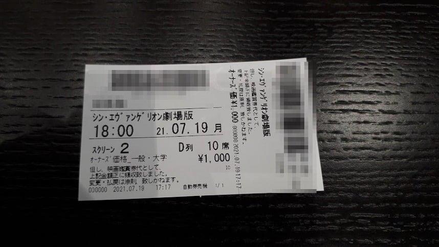 イオンシネマ鑑賞券