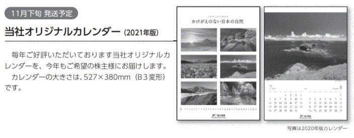 富士電機カレンダー