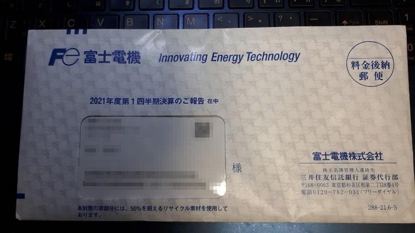 富士電機株主通信