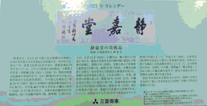 三菱商事卓上カレンダー