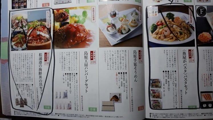 松浦港の海鮮丼セット