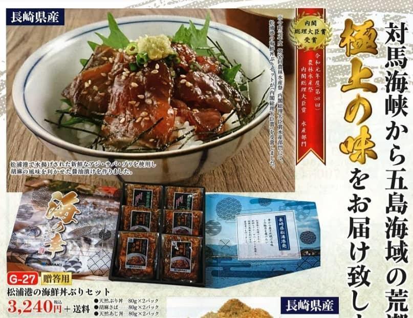 松浦港海鮮丼セット