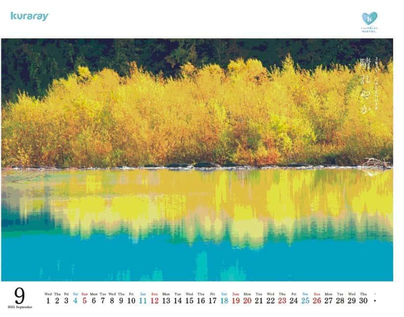 クラレカレンダー9月