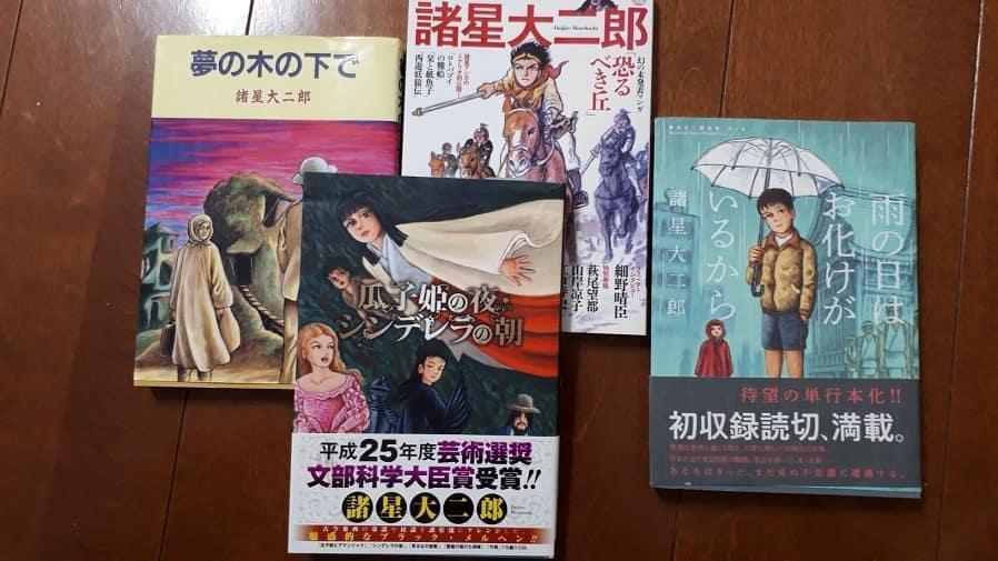 諸星大二郎の本