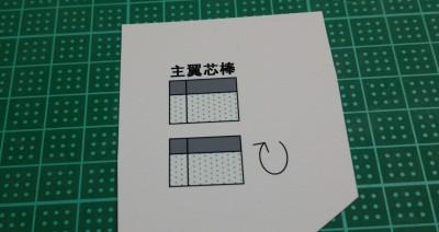 f:id:papertoybox:20180113150935j:plain