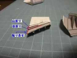 f:id:papertoybox:20181214223733j:plain