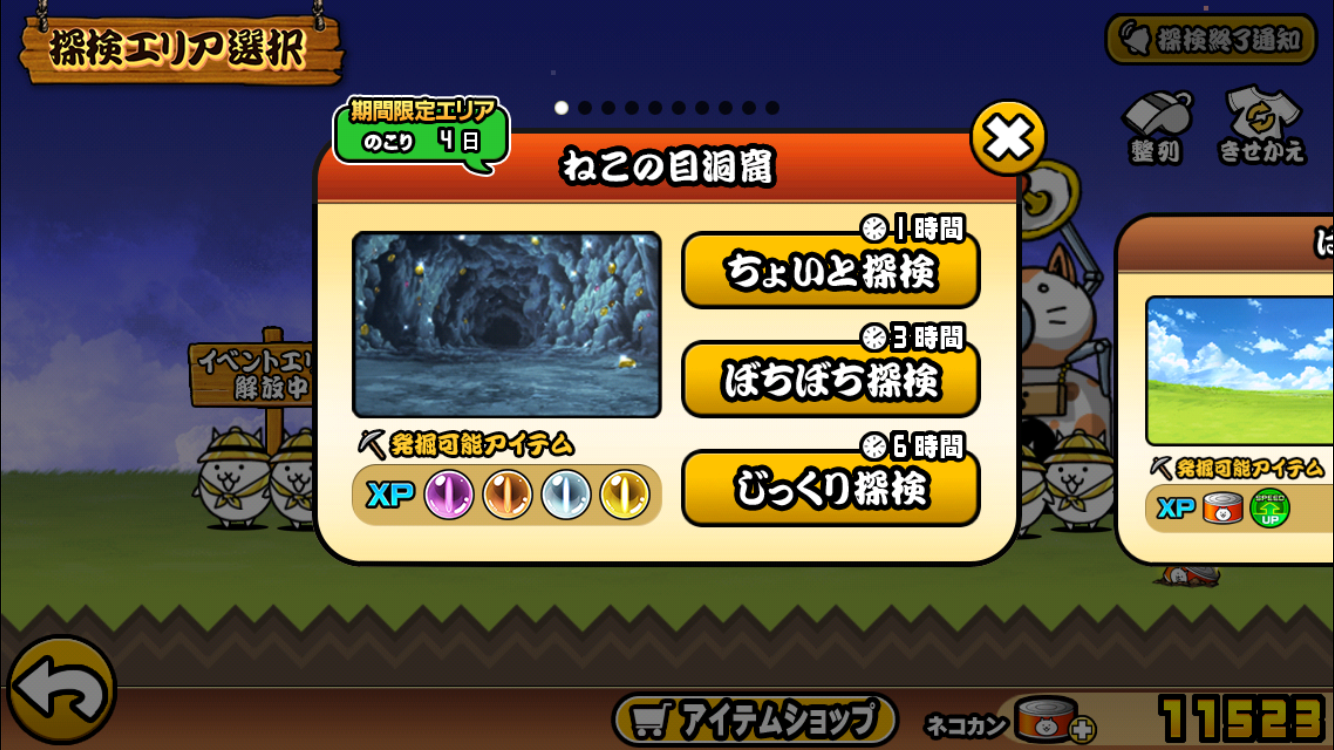にゃんこ猫の目洞窟