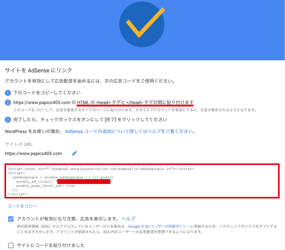 "Googleアドセンス申請フォーム syle=""border:1px solid #ccc"""