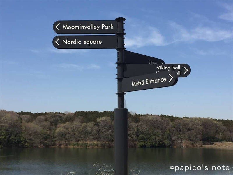 メッツァ ムーミンバレーパークへの看板