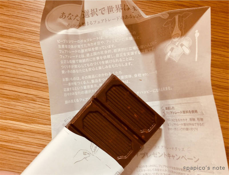 ピープルツリー チョコレート