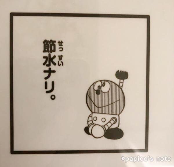 藤子不二雄ミュージアム 男子トイレ コロ助