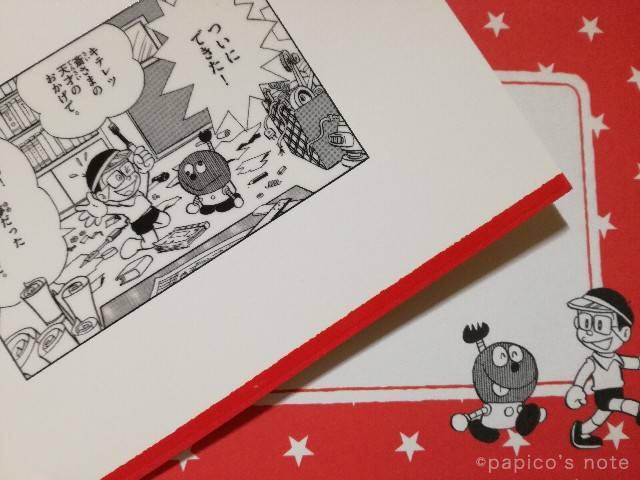 藤子不二雄ミュージアム キテレツ大百科グリーティングカード