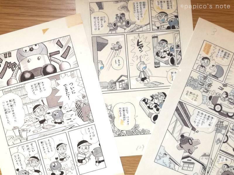 藤子不二雄ミュージアム 原画のポストカード