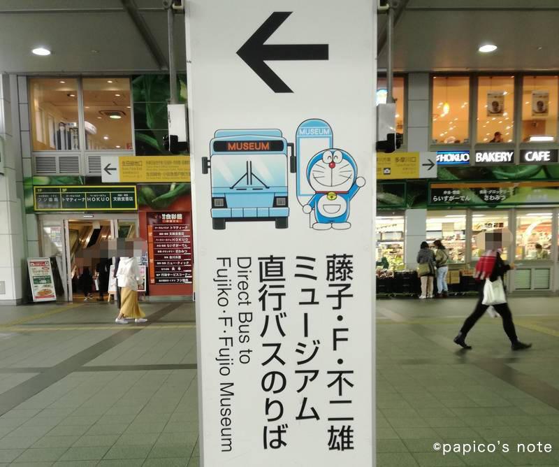 登戸駅 藤子不二雄ミュージアム 直行 バス案内の看板