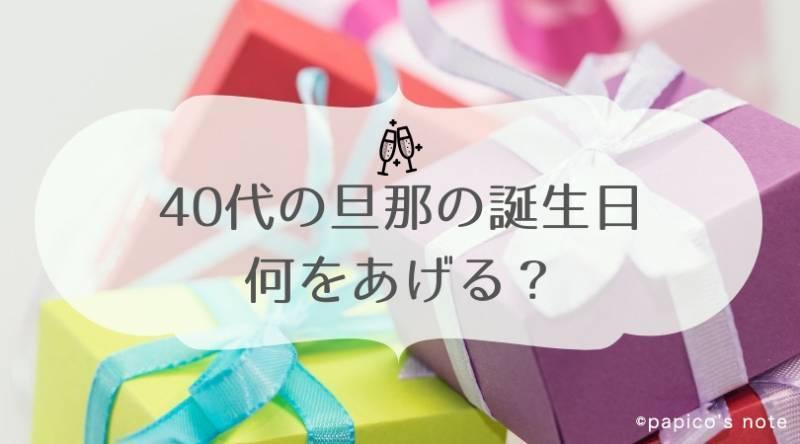 40代の旦那の誕生日プレゼントは何にする