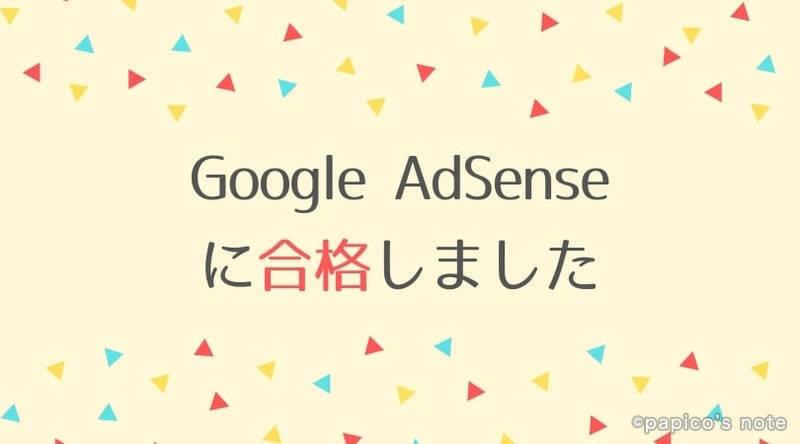 Google AdSenseに合格しました