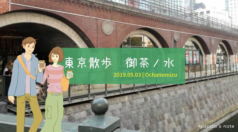 東京散歩 御茶ノ水