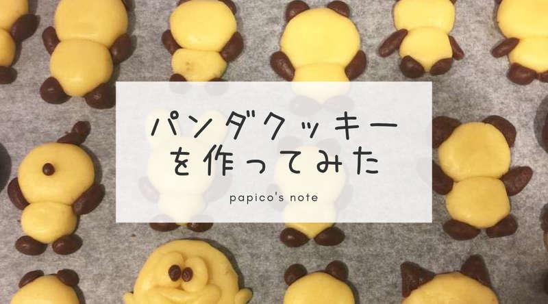 パンダクッキーを作ってみた