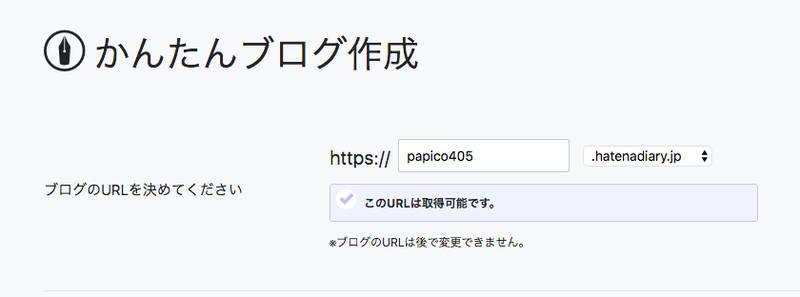 はてなPRO サブブログ