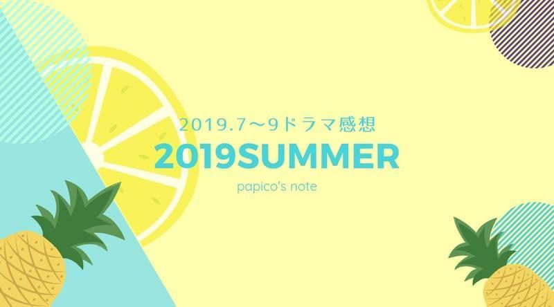 2019夏ドラマ感想