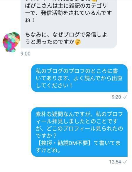 TwitterのDMうざい
