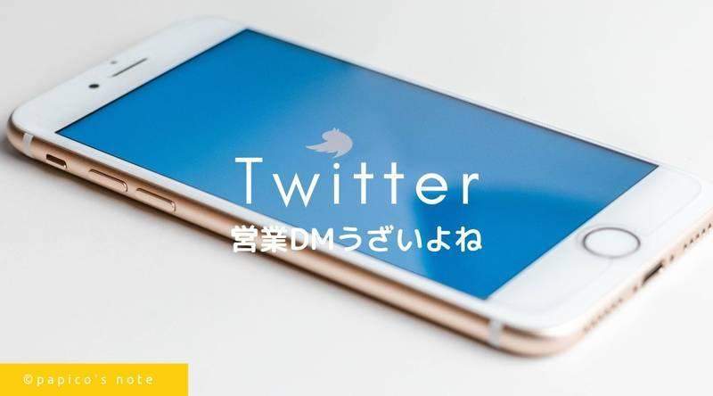 Twitterの営業DMうざいよね