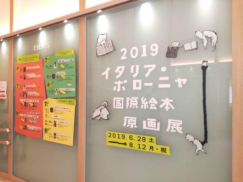 2019ボローニャ国際絵本原画展