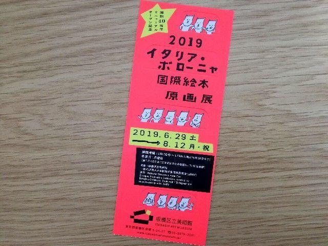 2019ボローニャ国際絵本原画展チケット
