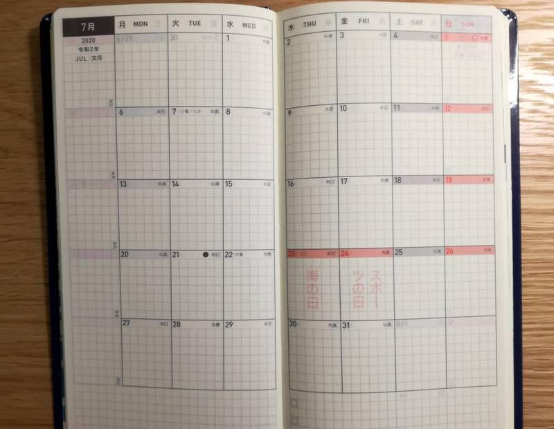 ほぼ日手帳2020weeks 月間