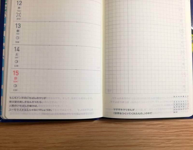 ほぼ日手帳2020weeks 週間ページ