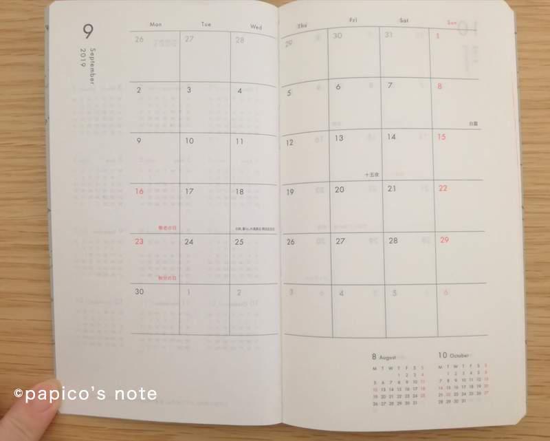 【北欧、暮らしの道具店】クラシ手帳2020 マンスリーページ