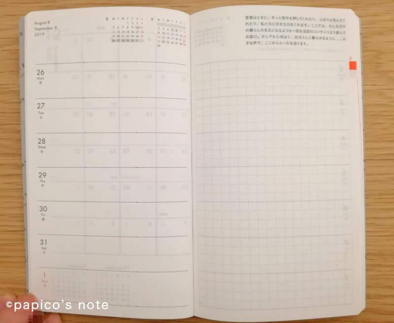 【北欧、暮らしの道具店】クラシ手帳2020 ウィークリーページ
