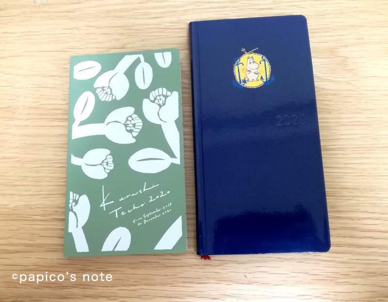 クラシ手帳2020(左)とほぼ日手帳weeks ムーミン2020