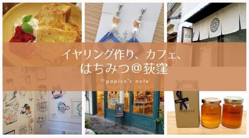 イヤリング作り体験、カフェ、はちみつ@荻窪