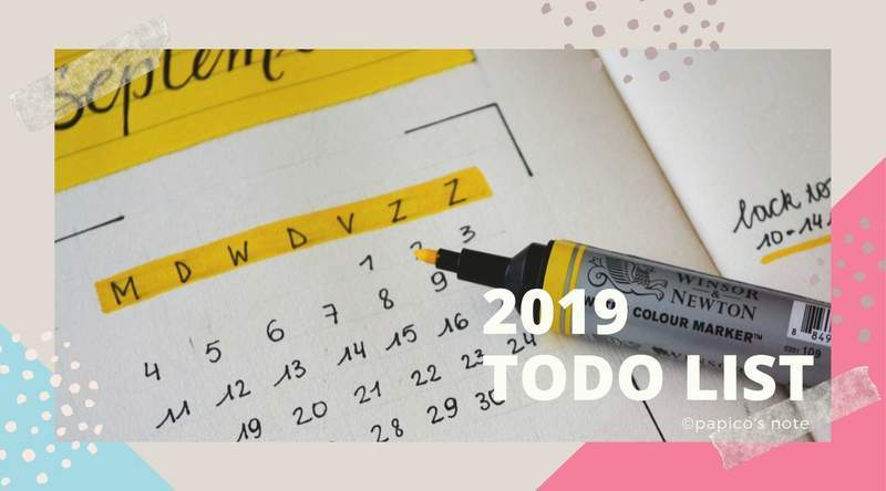 2019.年内にやることリストで充実した日々を過ごしたい