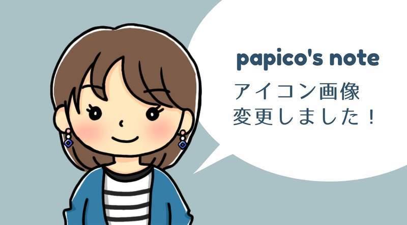 パピコズノート・アイコン画像変更しました。