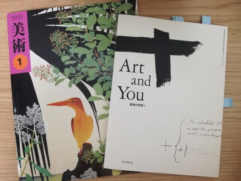 『美術1』光村図書(左)『Art and You 創造の世界へ』日本文教出版(右)