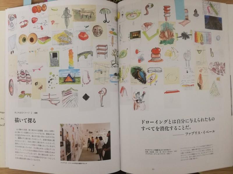 描いて探る『Art and You 創造の世界へ』日本文教出版P32