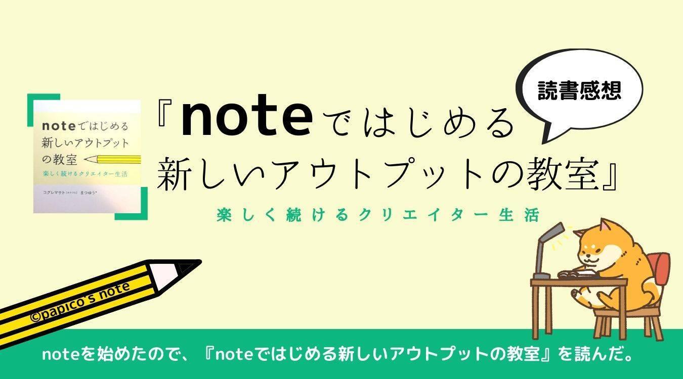 noteを始めたので『noteではじめる新しいアウトプットの教室』を読んだ