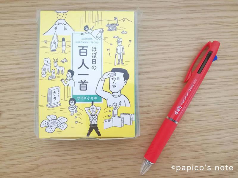 ほぼ日手帳2020 購入特典 百人一首と3色ボールペン