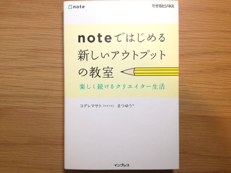 『noteではじめる新しいアウトプットの教室』