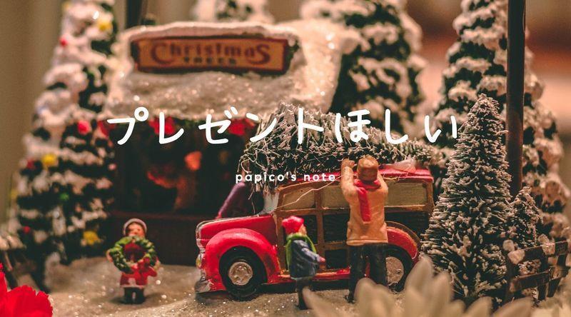 クリスマスプレゼントほしい